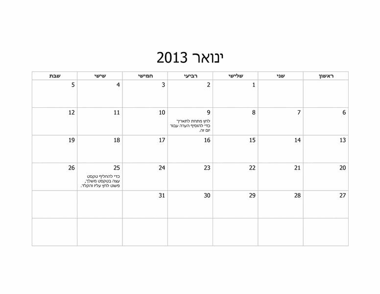 לוח שנה בסיסי 2013 (א'-ש')