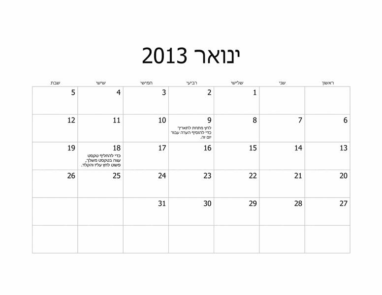 לוח שנה קלאסי 2013 (א'-ש')