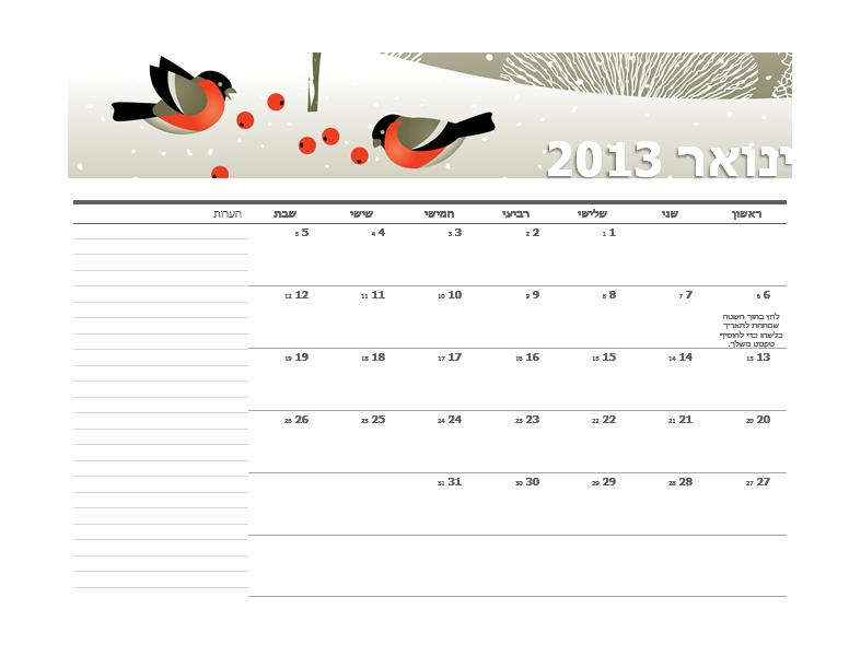 לוח שנה יוליאני לשנת 2013 (א'-ש')