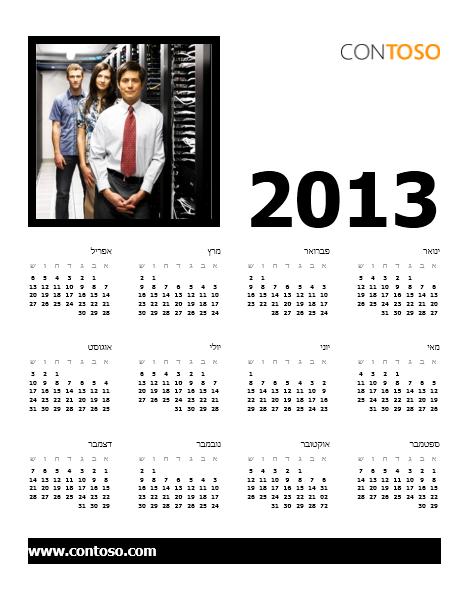 לוח שנה עסקי 2013 (ראשון-שבת)