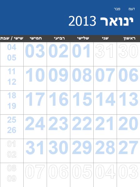 לוח שנה של 2013-2014, צבעוני, (ב'-א')