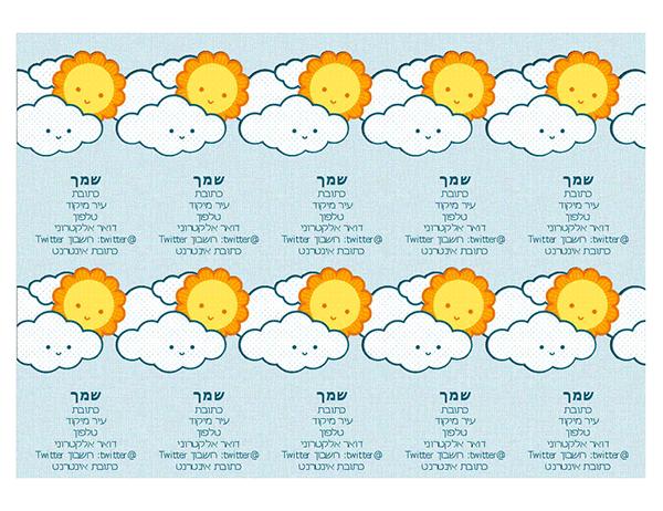 כרטיסי ביקור אישיים (10 בכל עמוד)