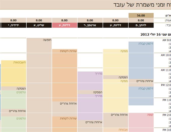 לוח זמנים של משמרות עובדים