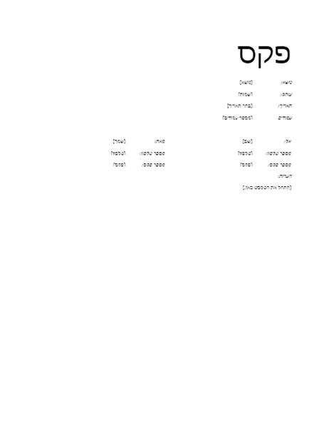עמוד שער מודרני של פקס