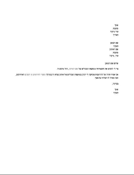 מכתב התפטרות ממועצת המנהלים