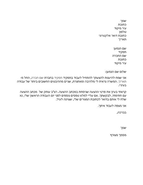 מכתב קבלה של הצעה למשרה