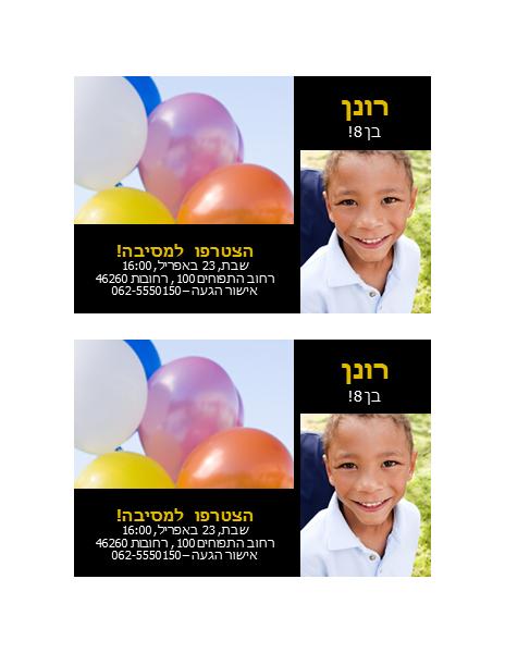 הזמנה למסיבה (צהוב על שחור, עיצוב ב- 2 תמונות)
