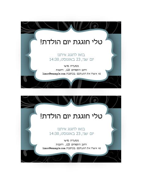הזמנה למסיבה (עיצוב סרט כחול)