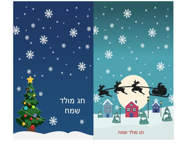 כרטיסי ברכה לחג (עיצוב ברוח חג המולד, 2 בכל עמוד)