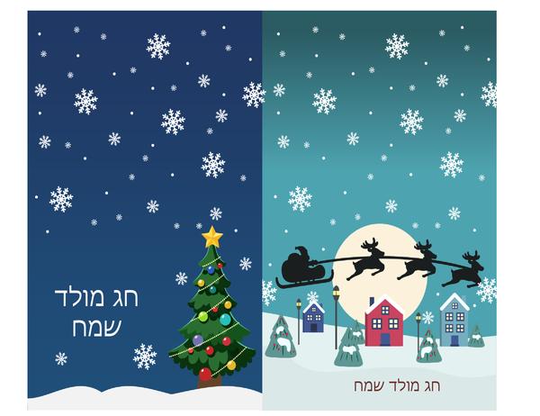 כרטיסי ברכה לחג המולד (עיצוב ברוח חג המולד, 2 בכל עמוד, לנייר Avery 3268)