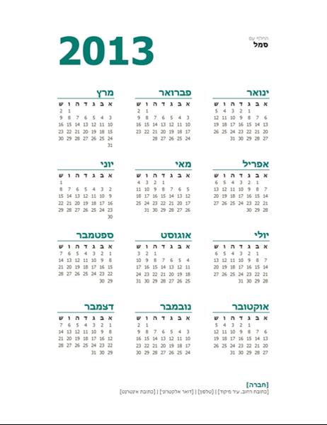 לוח שנה מסוג 'שנה במבט חטוף' של 2013 (תבנית M-S)