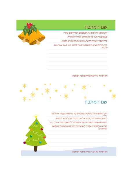 כרטיסי מתכונים (עיצוב ברוח חג המולד, 2 בכל עמוד, מתאים ל- Avery 5889)