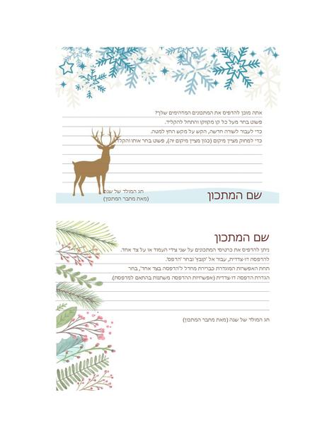 כרטיסי מתכונים (עיצוב ברוח חג המולד, מתאים ל- Avery 5889, שניים בכל עמוד)