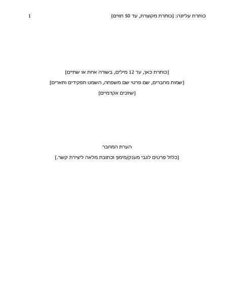סגנון דוח APA (המהדורה השישית)