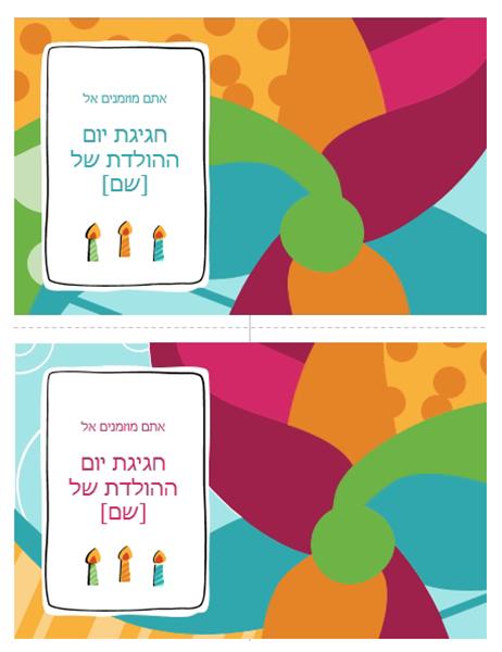 כרטיסי הזמנה למסיבת יום הולדת (2 בכל עמוד, עיצוב מבריק)