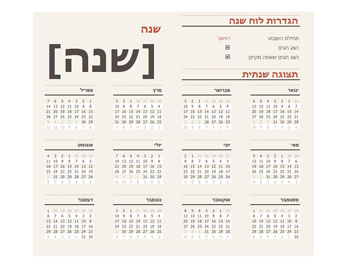 לוח שנה עבור כל שנה עם חגים