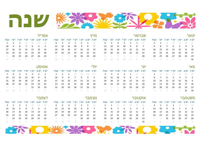 לוח שנה משעשע עבור כל שנה