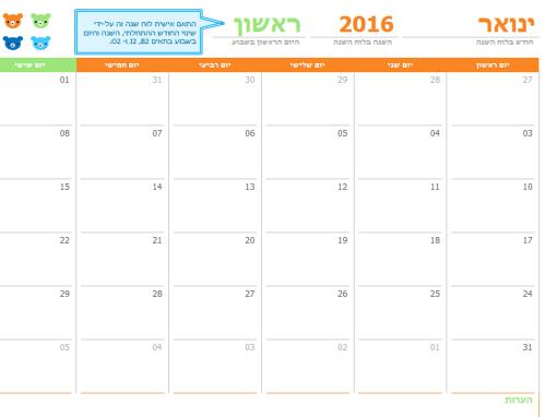 לוח שנה חודשי לכל שנה (12 עמודים, עיצוב 'דובים בצבעי הקשת')