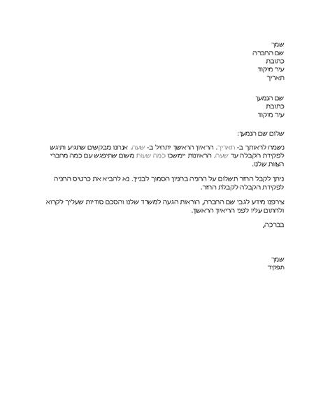 מכתב המאשר ריאיון עבודה למועמד