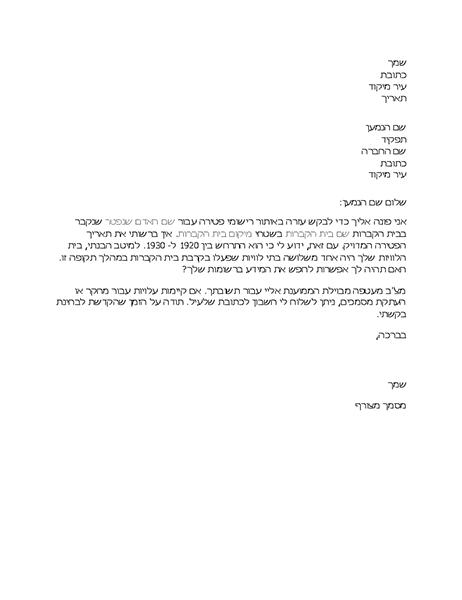 מכתב בקשה של רשומות גנאולוגיה מבית לוויות