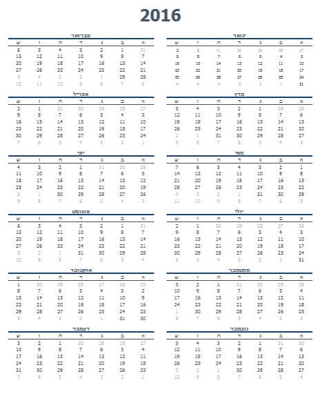 לוח שנה חד-שנתי