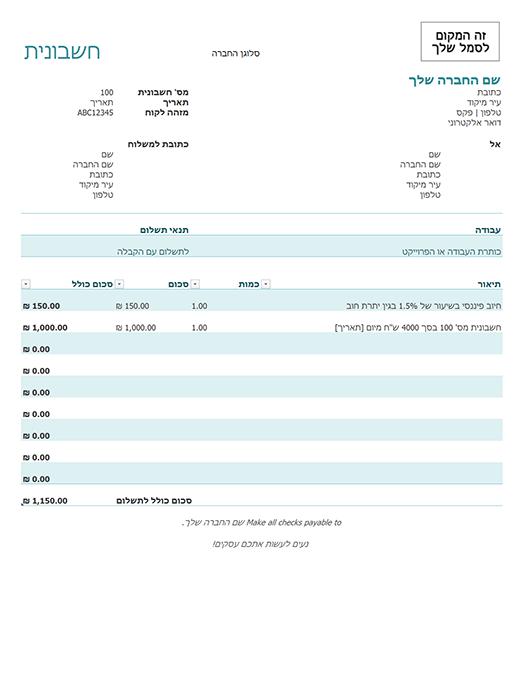 חשבונית עם חיוב פיננסי (כחול)