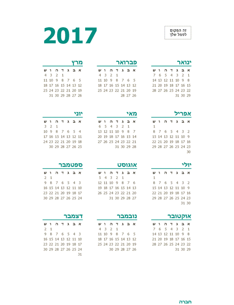 לוח שנה שנתי לשנת 2017  (ראשון-שבת)