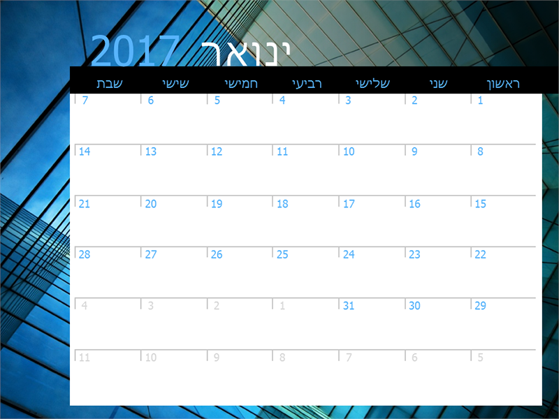 לוח שנה לשנת 2017 (שני-ראשון)