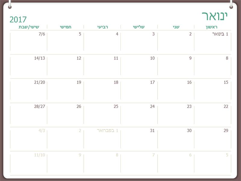 לוח שנה לשנת 2017 (שני-ראשון, עיצוב של שתי טבעות)