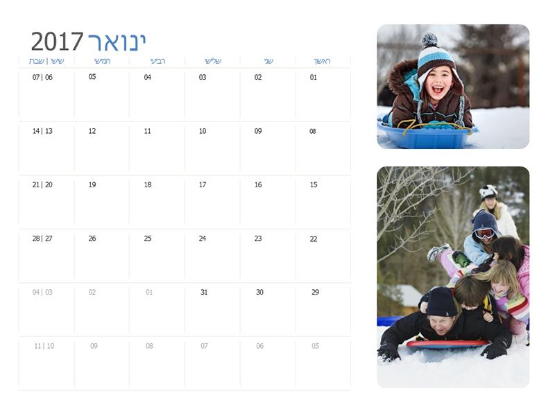 לוח שנה עם תמונות לשנת 2017 (שני-שבת/ראשון)