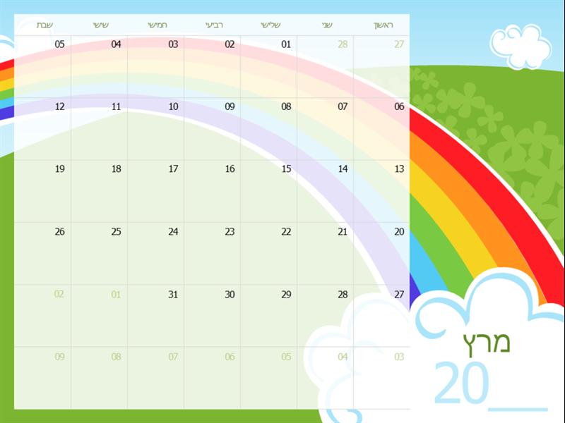 לוח שנה עונתי מאויר לשנת 2018 (ראשון-שבת)