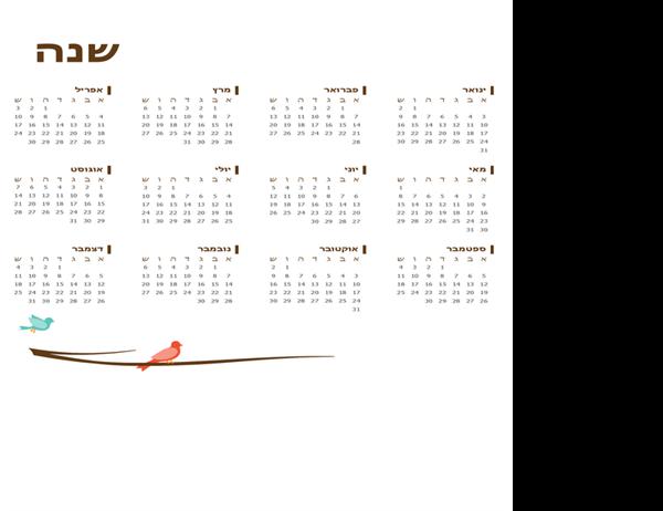 לוח שנה שנתי לשנת 2018 (ראשון-שבת)