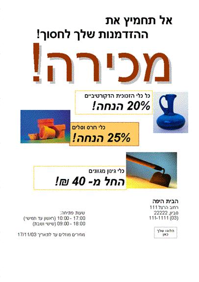 עלון מכירות עסקי (8 1/2 x 11, 3-פריטים)