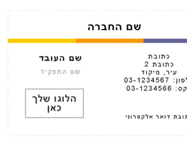 כרטיס ביקור (ערכת נושא של רמות)