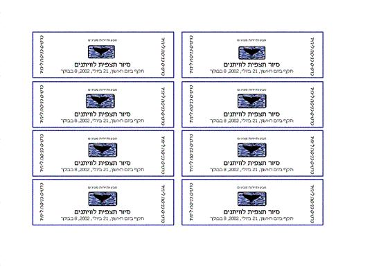 כרטיסים לסיור