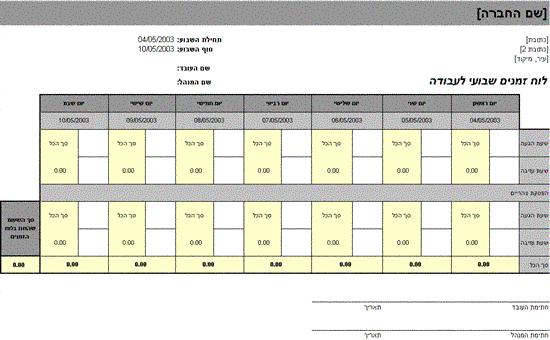 לוח זמנים שבועי לעבודה