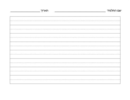 נייר תרגול כתב יד