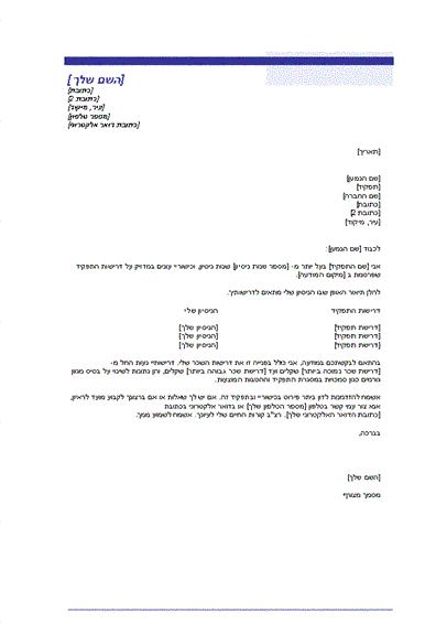 מכתב הקדמה עם דרישות שכר (ערכת נושא של קווים כחולים)