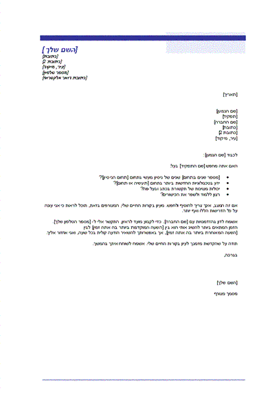 מכתב הקדמה עבור קורות חיים שנשלחו מבלי שהתבקשו (ערכת נושא של קווים כחולים)