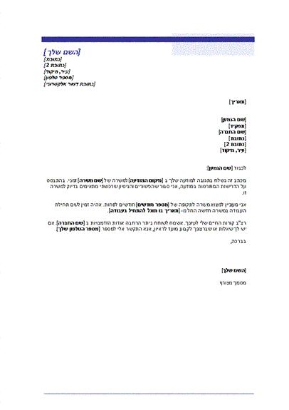 מכתב הקדמה עבור משרה זמנית (ערכת נושא של קווים כחולים)