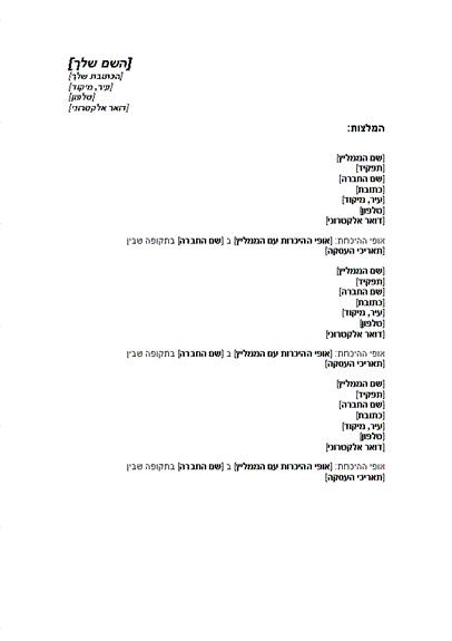 רשימת ממליצים