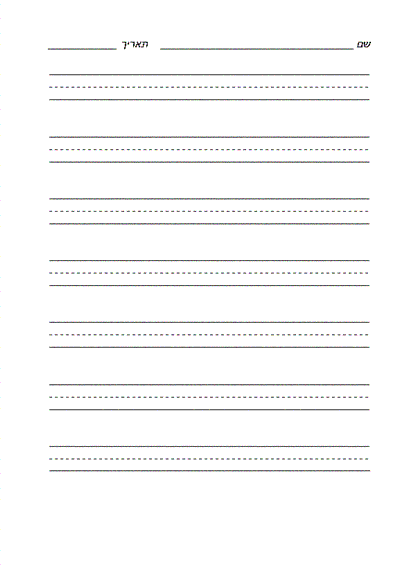 דף של אימון כתיבה בדרגת בינוני