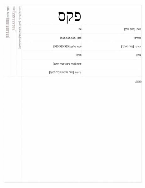 עמוד פתיחה בפקס (עיצוב אקדמאי)