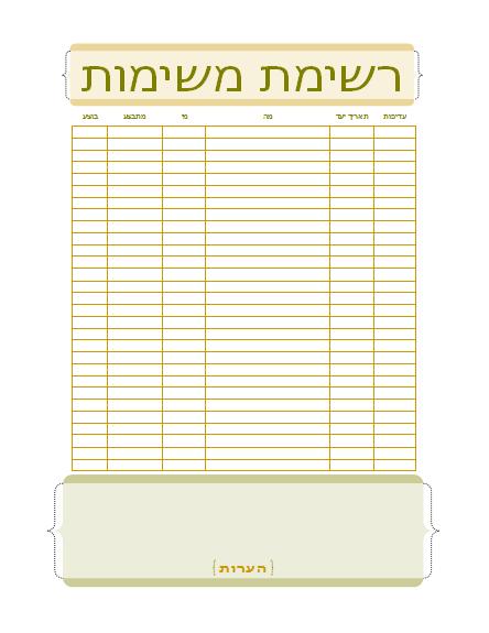 רשימת משימות לביצוע
