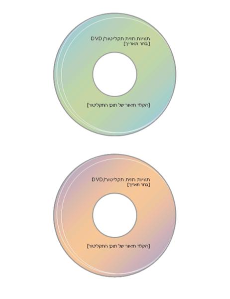 תוויות החלק העליון של תקליטור/DVD