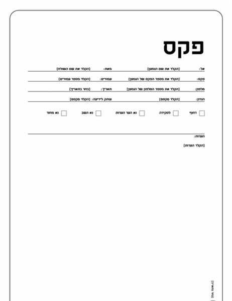 עמוד שער של פקס (עיצוב מיושר)