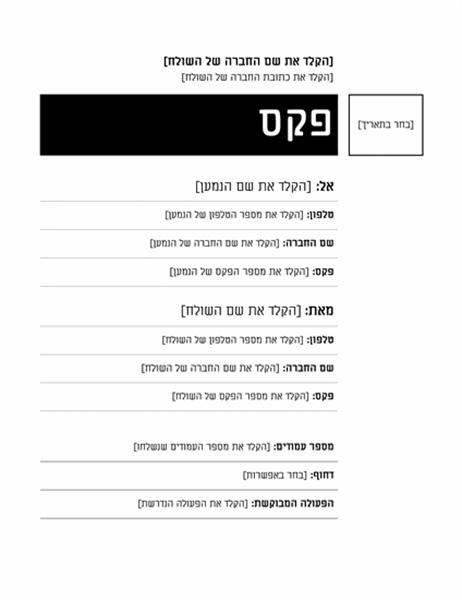 עמוד שער של פקס (עיצוב חציון)
