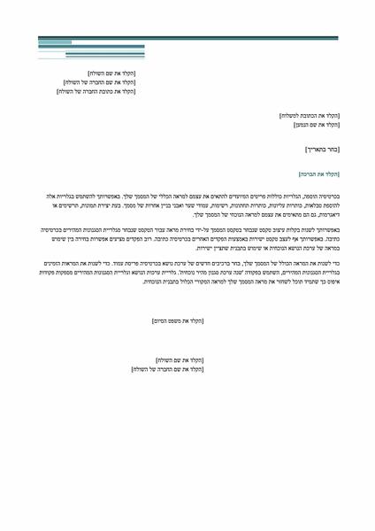 מכתב (עיצוב עירוני)