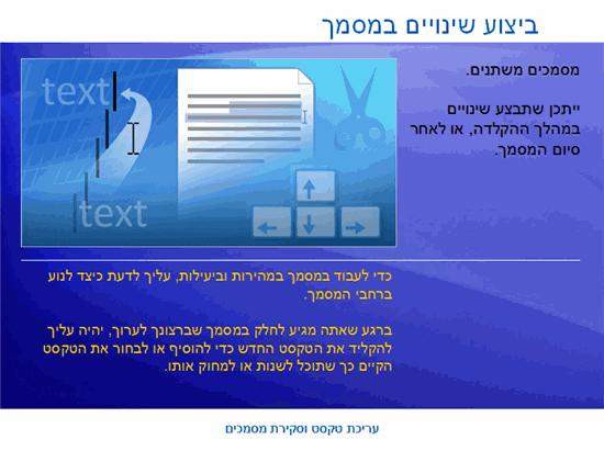 מצגת הדרכה: Word 2007—עריכת טקסט וסקירת מסמכים