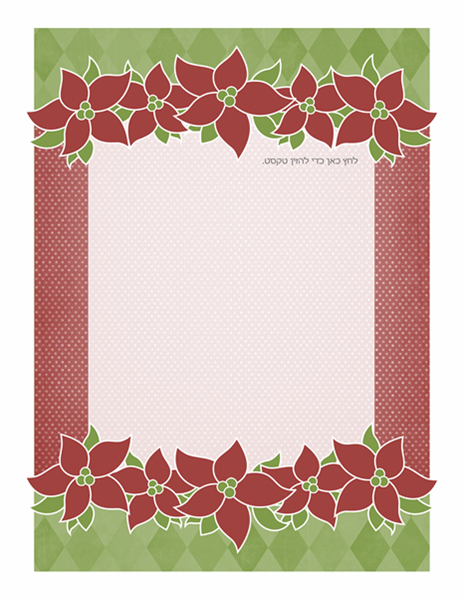 נייר מכתבים לחג (עיצוב פוינסטיה)